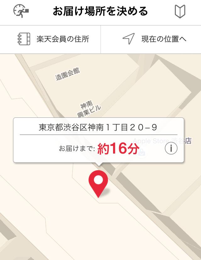 最短20分で商品が届く『楽びん!』を使ってアップルストア渋谷前でiPhoneケーブルを注文してみた! たった12分で届いてマジでビビった!!