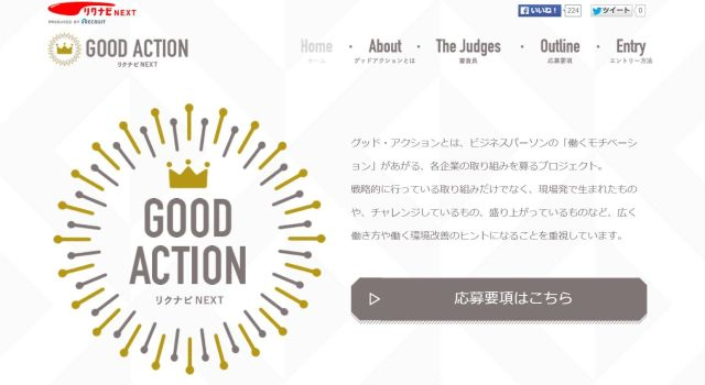 昼休憩2時間!? 人事部感動課!? 企業のユニークな取り組みを公募する『グッド・アクション』が今年も始まったぞぉ~!