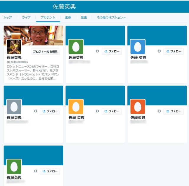 自分の名前をTwitterでアカウント検索してみろ! 一般人のなりすまし被害が相次いでいるらしいぞ