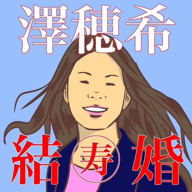 【寿速報】日本女子サッカーの澤穂希選手が一般男性との入籍を発表!