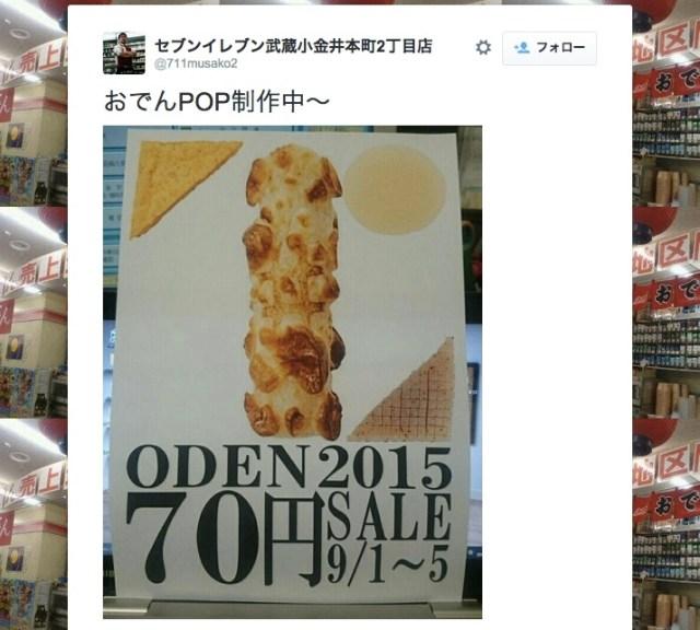 セブンイレブンの「おでんのPOP」に東京五輪組織委員会が待った! 「商業利用にあたってくるので、お控えいだたくことになります」