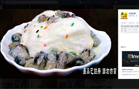 これぞ「リアルかき氷」! 台湾発『牡蠣のかき氷』に戦慄を覚えずにはいられない