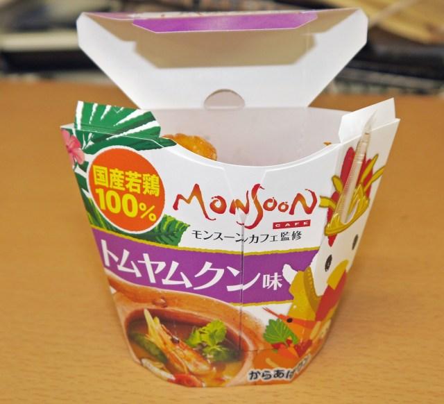 からあげクン史上屈指のウマさの商品「トムヤムクン味」発売開始! コレは確実に歴代トップレベル