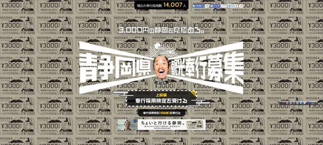 「静岡県観光奉行」採用検定上級編スタート! 難しすぎて笑った / 3000円の静岡って一体?