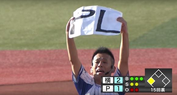 【動画あり】何度見ても名人芸! 柳沢慎吾さんが「日本一長い始球式」でスタジアムを爆笑の渦に包み込む