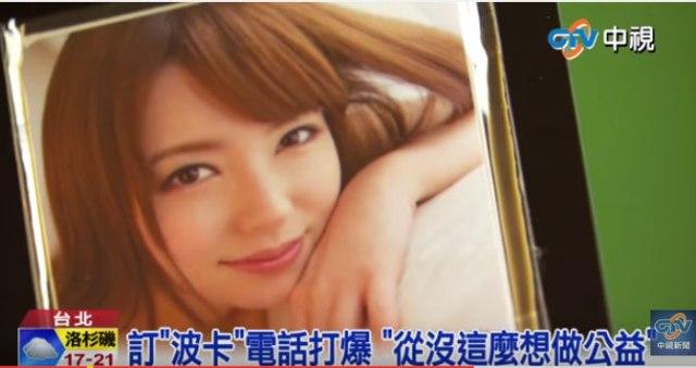 【台湾】「どう見てもAVパケ」と物議! セクシー女優・波多野結衣さんの交通カードが回収から一転、同じデザインで発売 → マッハで完売