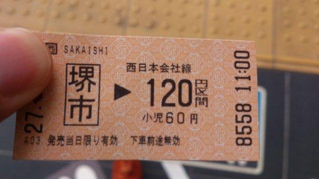 【知っ得】120円で11時間 2府4県! ルールを守り「大回り」で行くJR線の旅