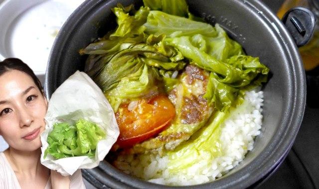 【グルメ】モスバーガーの「菜摘バーガー」を炊飯器で炊くと激ウマ! マジウマ!! 最強のレタスの調理法と確信するレベル
