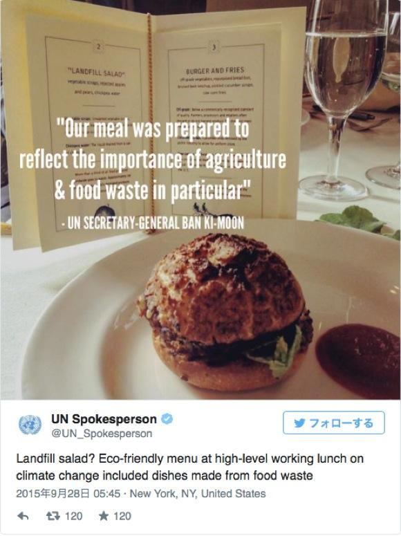 【ゴミ】国連会議で各国トップに『ゴミ料理』が振る舞われる! そのメニューがこれだ!!「食物の無駄を知ってほしい」との願いが伝わってくる