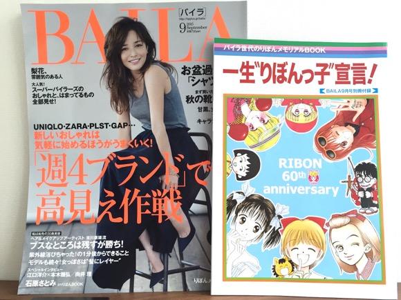 【りぼん】60周年記念で次々リリースされる『りぼんグッズ』レビュー / BAILA(バイラ)9月号編