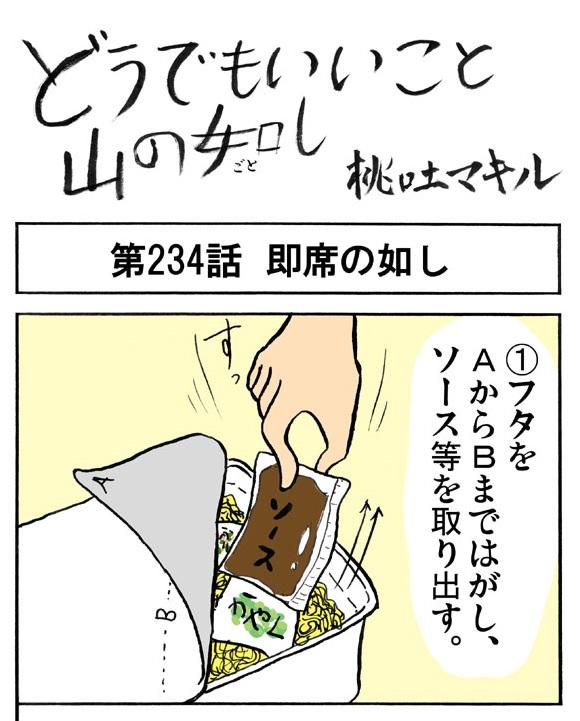 【4コマ】ある意味で斬新なお湯の捨て方