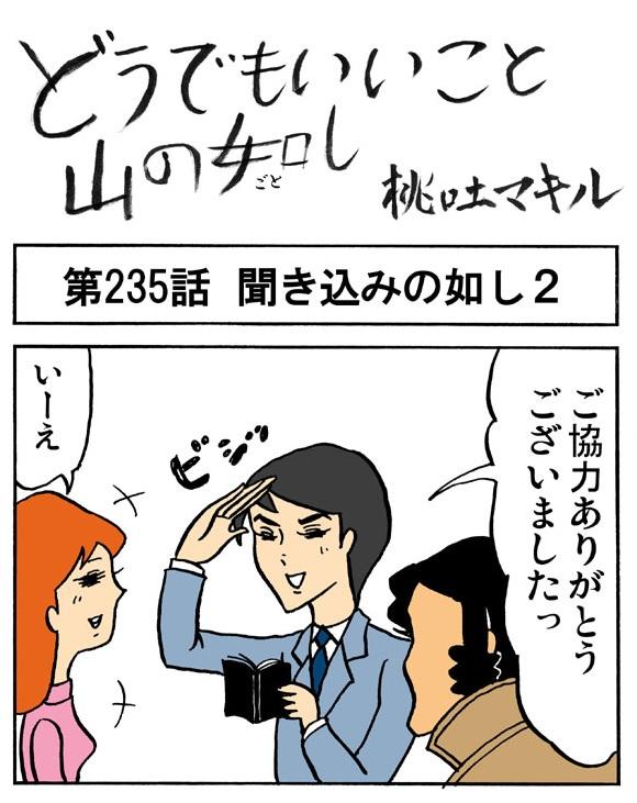 【4コマ】刑事さんもパンツの色は気になる