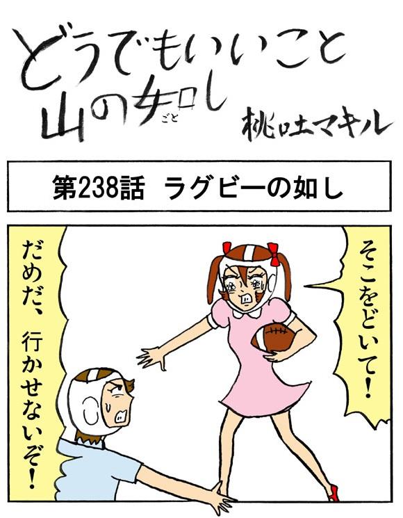 【4コマ】がんばれ! ラグビー日本代表!!
