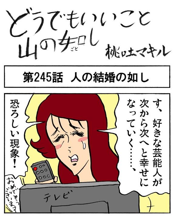 【4コマ】福山ショックで立ち直れない人ってこんな感じなのかな……?