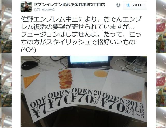 東京五輪組織委員会によりストップがかかった「おでんのPOP」はどうなるの? あのセブンイレブンが新POPを公開!!
