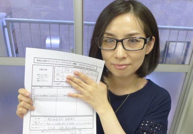 【挑戦】アラサー女子だけど『TOKYO MX』のアナウンサー募集に応募してみた