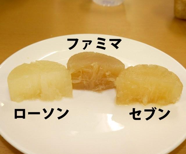コンビニおでん頂上決戦(大根編) ローソン・ファミリーマート・セブンイレブンの大根を食べ比べてみた