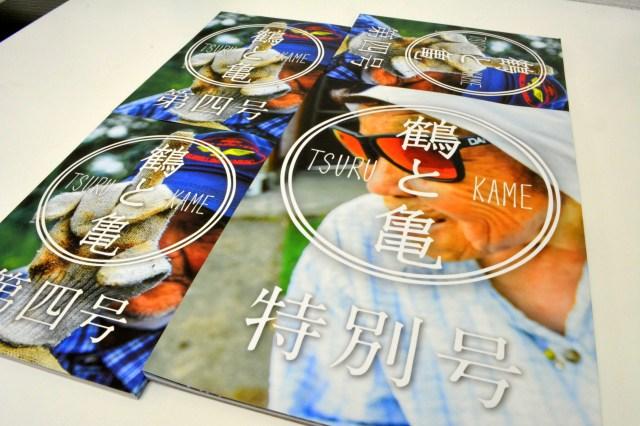 【イケイケ】おじいちゃんおばあちゃんを紹介するフリーペーパー『鶴と亀』がマジでヤバい!! クールすぎて世界が震撼