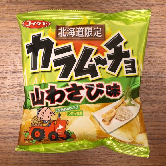 【検証】『カラムーチョ山ワサビ味』は北海道産「本物の山ワサビ」の代わりになるのかやってみた