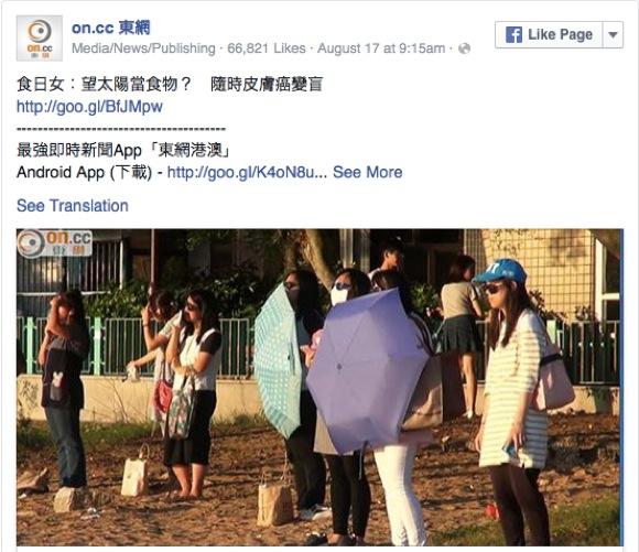 【謎現象】香港で「太陽見るだけダイエット」が流行中!? 太陽エネルギー求め浜辺に集まる女性たち