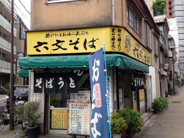 【立ちそば放浪記】いくらシャイでも絶対に「ごちそうさま」と言ってしまうほどウマい! 男のそば屋『六文そば 須田町店』