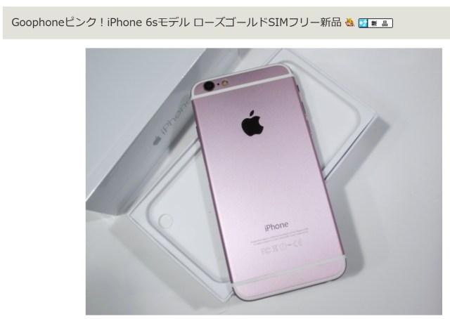 「ヤフオク!」にGoophoneのiPhone6sモデルが出品中! 価格は激安2万円!!