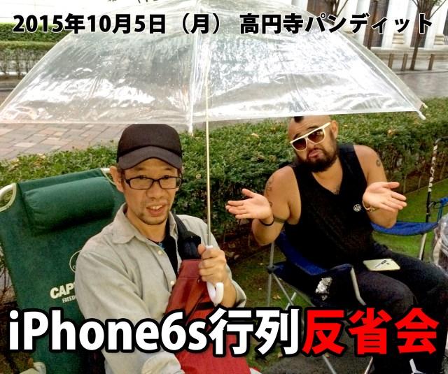 iPhone6s行列の現場で何が起きていた!? その実情を赤裸々に明かす「iPhone6s行列反省会」開催!