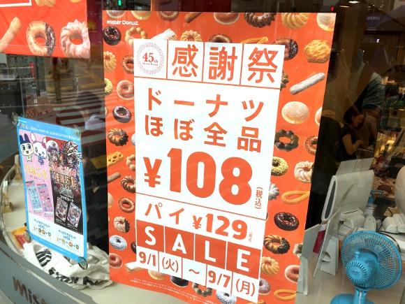 【1週間のみ】ミスドが「ほぼ全品108円セール」やってるゾーーー!
