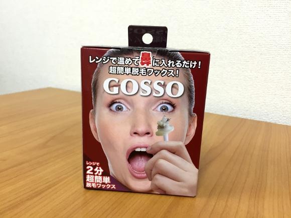 【検証】鼻毛がごっそり抜けるワックス「GOSSO」を男5人で試してみた / 爆盛り鼻毛の持ち主が明らかに!