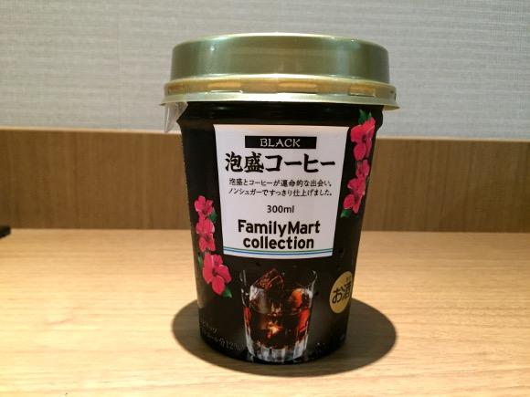 沖縄で密かにブーム中「ファミマ限定・泡盛コーヒー」が飲みやすくて超ウマい! 全国展開してないなんてマジで損してる!!
