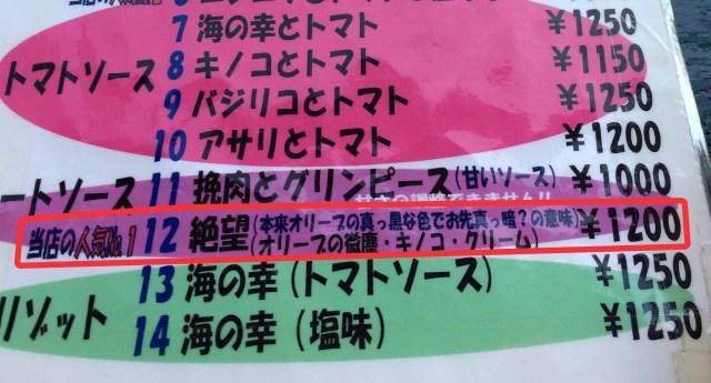 「絶望」を味わいたい人は東京・新宿3丁目の『IVO ホームズパスタ』に行こう! 1200円ドリンク付きで味わうことができるぞ!!