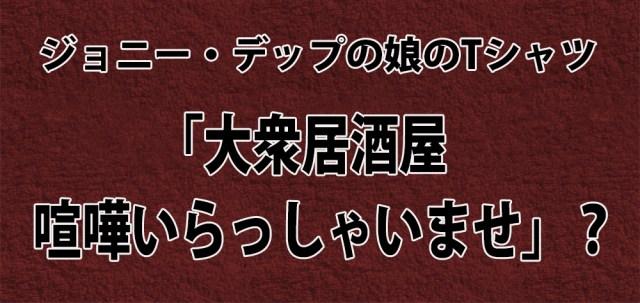 ジョニー・デップの娘が着ているTシャツの日本語が気になりすぎる件 「大衆居酒屋」「いらっしゃいませ」
