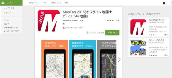 【激安速報】ネットが繋がらなくても使える地図アプリ「MapFan 2015」が100円で販売開始!海外でも山でもOK
