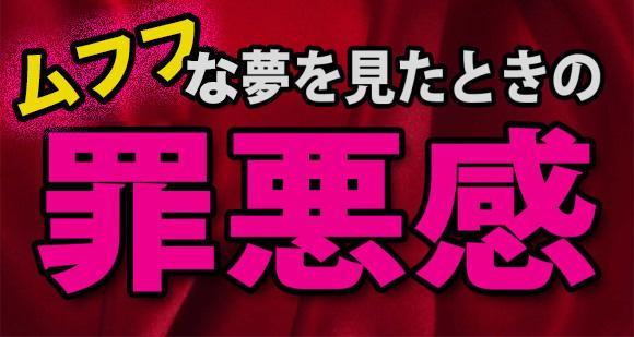 【色恋相談室】ムフフな夢を見てしまった罪悪感をなんとかして!