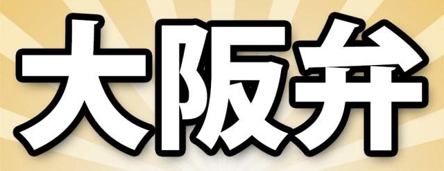 仕事早ぇえ! iPad ProとApple Pencilの大阪弁バージョンの動画がもう公開されてるぞ~ッ!