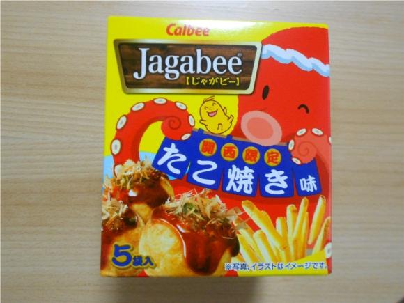 【関西限定】じゃがビー「たこやき味」がウマすぎる! 関西のお土産はこれで決まり!!
