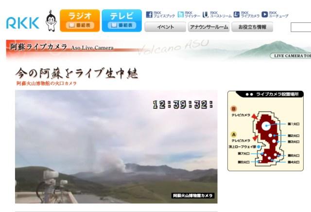 阿蘇山噴火により警戒レベル3へ引き上げ / ライブ中継を見ると絶え間なく噴煙が立ち上る様子が