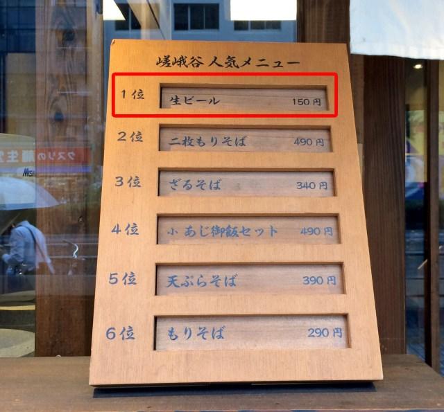 【コスパ良い贅沢】富士そばを凌ぐ高コスパ! そば屋「嵯峨谷」はプレモル中ジョッキ1杯150円だッ!!