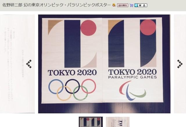 やっぱり出た! 幻となってしまった「佐野研二郎のエンブレム」ポスターがヤフオク出品中! 即決価格10万円