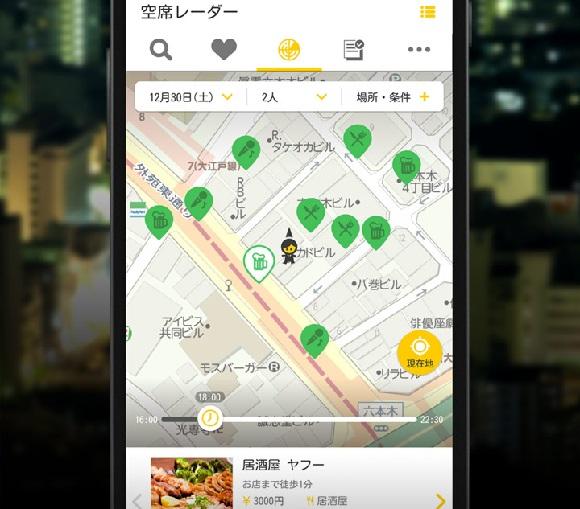 【幹事は必読】「Yahoo! 予約飲食店」アプリの新機能『空席レーダー』を実際に試してみたら超使えそうだった!!