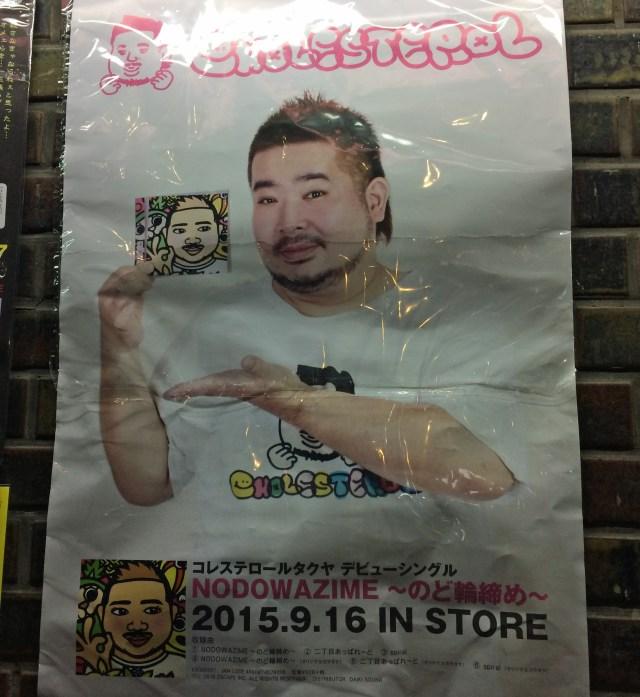 新宿2丁目のカリスマ「コレステロール タクヤ」さんがまさかのCDデビュー! のびやかな太い声を披露