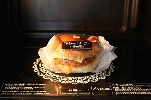 The チーズバーガー2