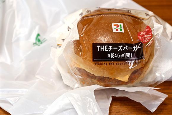 The チーズバーガー7