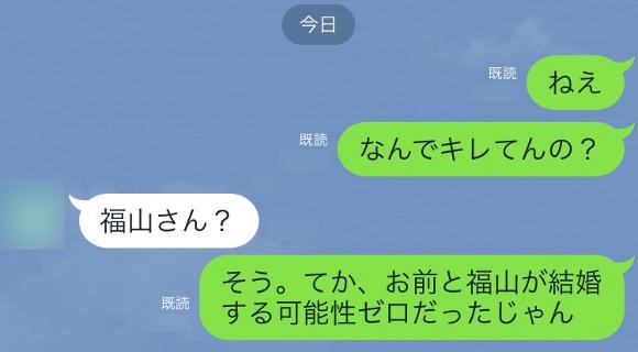 【理解不能】なぜか福山雅治さんの結婚に絶望している女友達に「でもお前と結婚する可能性ゼロだったじゃん(笑)」と言ったら鬼ギレされたでござる
