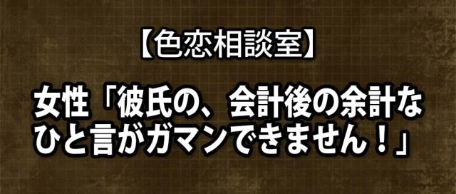 【色恋相談室】会計後の余計なひと言がガマンできません!