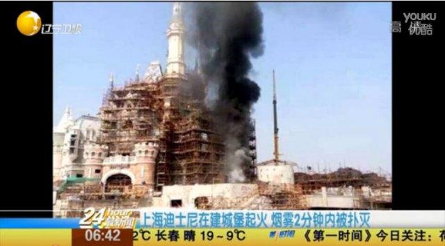 上海ディズニー、お城から出火か