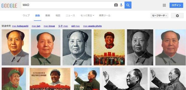 【衝撃】Google 画像検索で声優の「M・A・O」さんを検索しようとしたら「毛沢東」ばっかり出てきたでござる