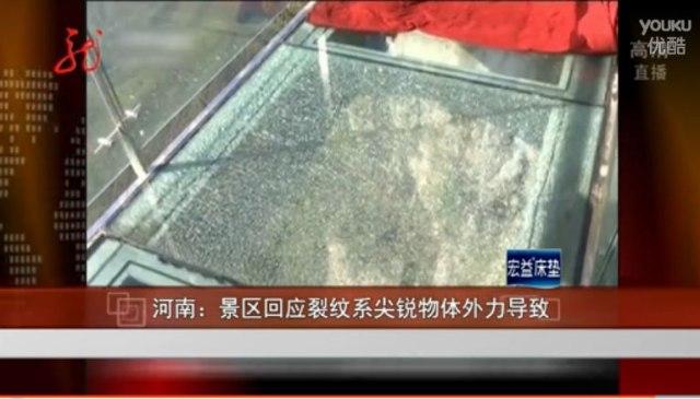 【マジかよ】中国でガラス製の橋が登場 → オープン15日でヒビ割れ発生 → とりあえず閉鎖へ