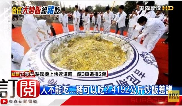 【中国】4トンのメガ盛り炒飯がギネス申請 → 炒飯はゴミ収集車が回収したと報じられる → ギネスにバレて記録は無効に