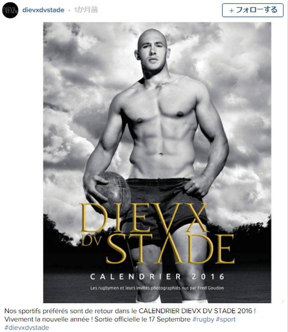 【ウホカレ☆2016】このアングルは神! フランス・スポーツ界のイイ男カレンダー『Dievx DV STADE』が今年もスゴそう